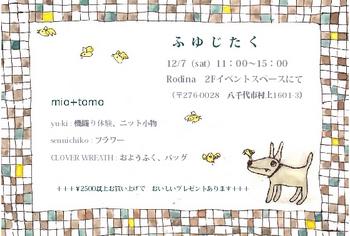 ふゆじたく*201...jpg